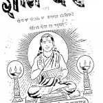 Gyaneshvari by संत ज्ञानेश्वर - Sant Gyaneshwar