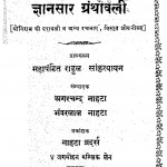 Gyansaar Granthawali  by अगरचंद नाहटा - Agarchand Nahtaभंवरलाल नाहटा - Bhanwar Lal Nahtaराहुल सांकृत्यायन - Rahul Sankrityayan