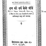 Ham Sau Varsh Kaise Jiven by केदारनाथ गुप्त - Kedarnath Gupta
