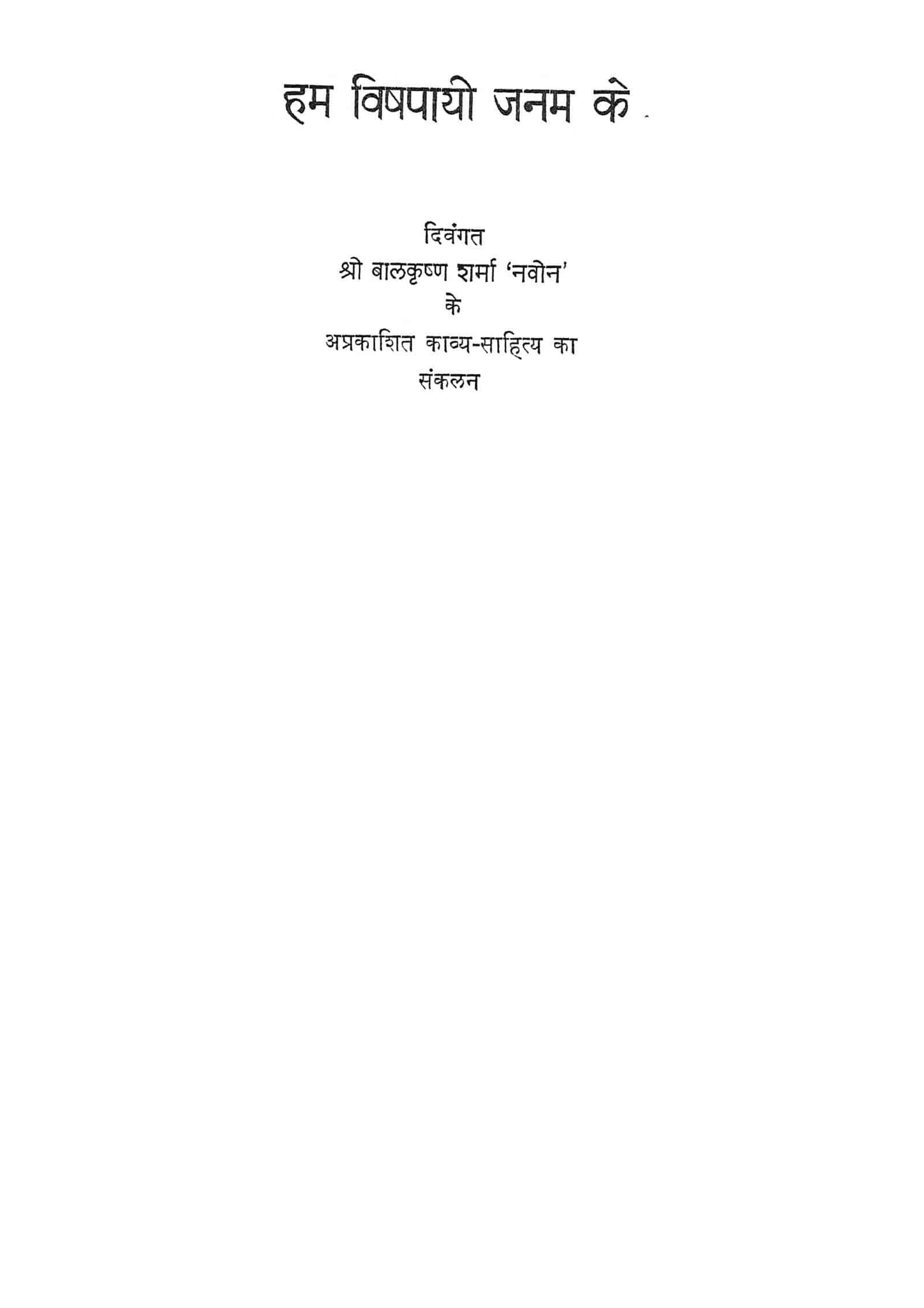 Book Image : हम विषपायी जनम के - Ham Vishapaee Janam Ke