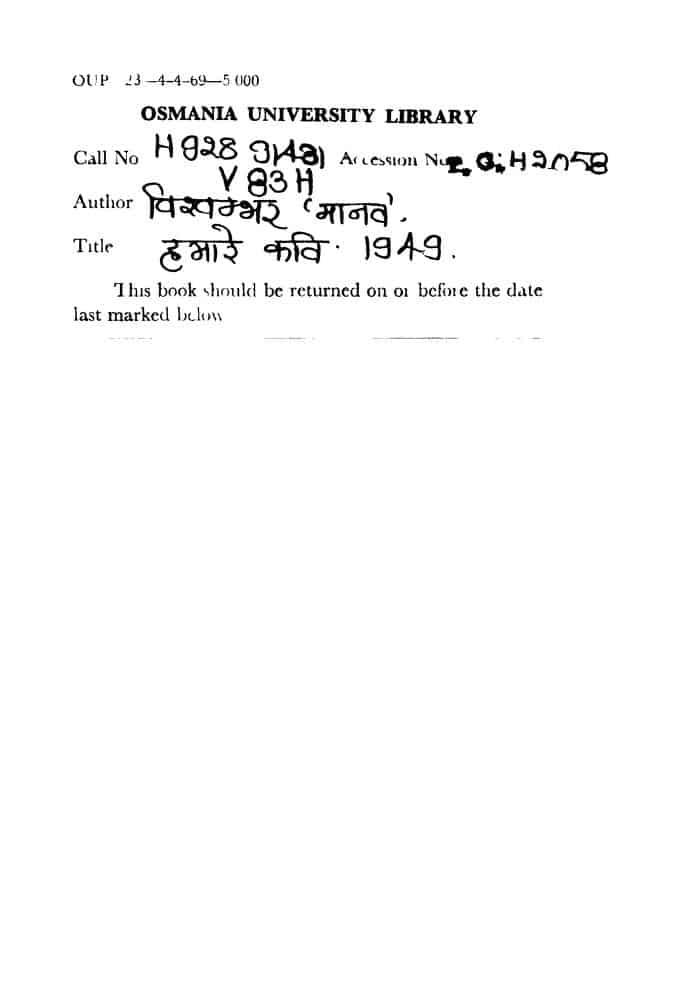 Book Image : हमारे कवि - भाग 1 - Hamaare Kavi - Bhag 1