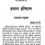 Hamara Itihas by अमृत कुमार - Amrit kumarनरेन्द्र भानावत - Narendra Bhanawat