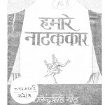 Hamare Natakkaar  by राजेन्द्रसिंह गौड़ - Rajendrasingh Gaud