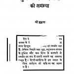 Hamari Khurak Aur Aabadi Ki Samasya  by ओमप्रकाश - Om Prakash