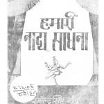 Hamari Natya Sadhna by राजेंद्र सिंह गौड़ - Rajendra Singh Gaud