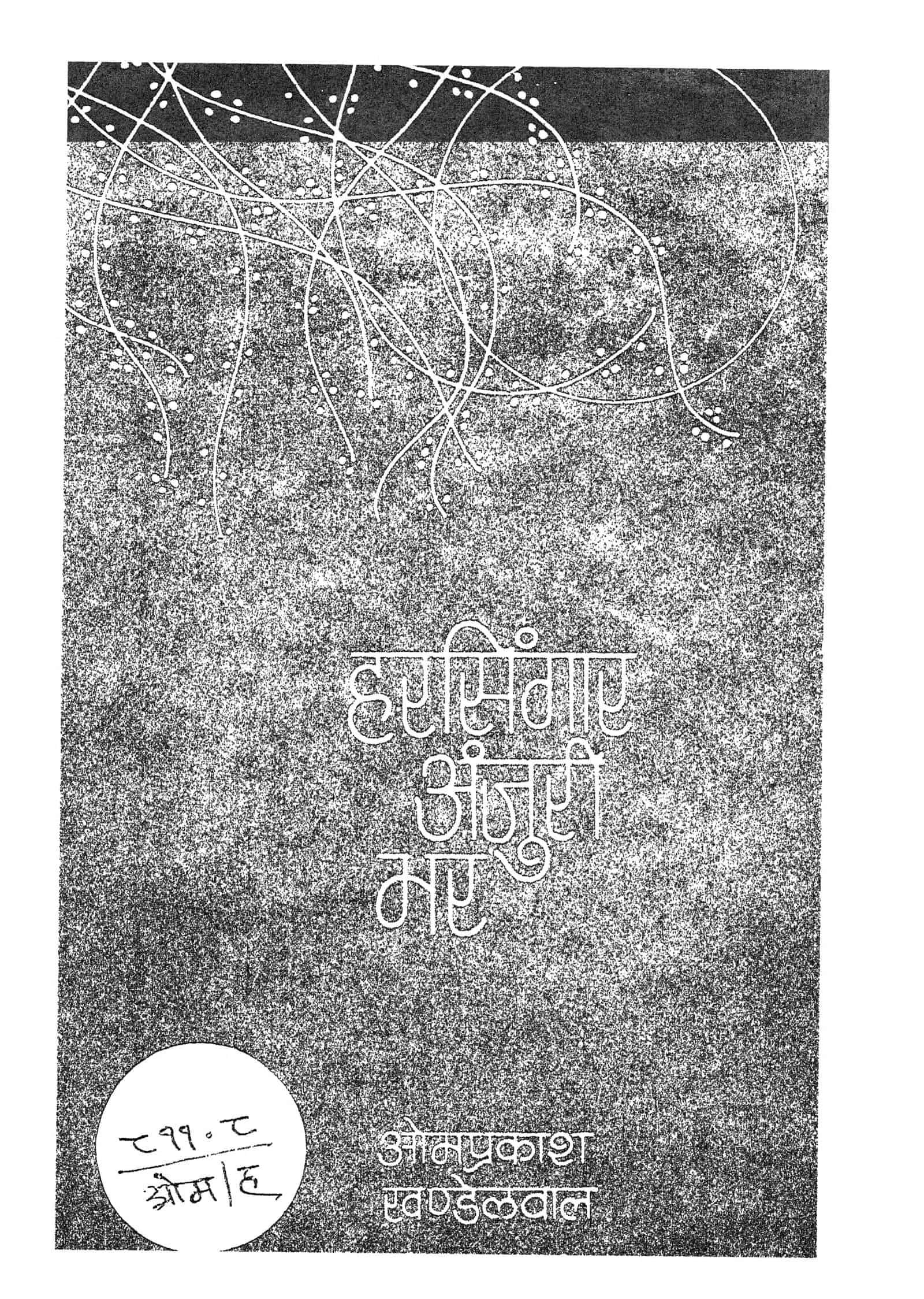 Book Image : हर सिंगार अंजुरी भर - Har Singar Anjuri Bhar