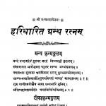 Haridharit Granth Ratanam by वासुदेव शर्मा - Vasudev Sharma