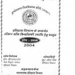 Harivansh Puran Mein Pratibimbit Samaj Avam Dharm Ka Aetihasik Anushilan by बी. एन. राय - B. N. Rai