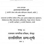 Hastlikhit Granth Suchi Part -2 by आचार्य जिनविजय मुनि - Achary Jinvijay Muni