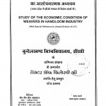 Hathakaragha Udhyog Men Bunakaron Ki Aarthik Sthiti Ka Aalochanatmak Adhyayan by श्रवण कुमार - Shravan kumar