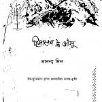 Himalaya Ke Aansu by आनन्द मिश्र - Aanand Mishr