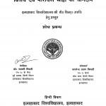 Hindi Alochna Ke Vikas Mein Vijay Dev Narayan Saahi Ka Yogdaan by मालती तिवारी - Malti Tiwari