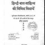 Hindi Bal Sahitya Ki Vividh Vidhayen by रामस्वरूप खरे - Ramswaroop Khare