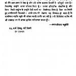 Hindi Bhakti Shrangar Ka Svarup by बनारसीदास चतुर्वेदी -Banarasidas Chaturvedi