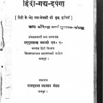 Hindi Gaddh Darpan by सद्गुरूशरण अवस्थी - Sadgurusharan Avasthi