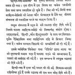 Hindi Gadhya Meemansa by रमाकान्त त्रिपाठी - Ramakant Tripathi