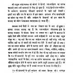 Hindi Gadya  by रामरतन भटनागर - Ramratan Bhatnagar
