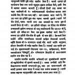 Hindi Jain Sahitya Parishilan  by डॉ नेमिचंद्र शास्त्री - Dr. Nemichandra Shastri