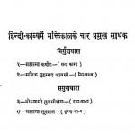 Hindi Kavya Me Bhaktikalin Sadhana by रामनरेश त्रिपाठी - Ramnaresh Tripathi