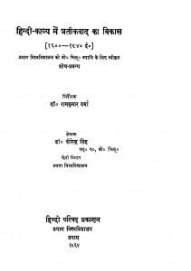 Hindi Kavya Mein Pratikvaad Ka Vikas by रामकुमार वर्मा - Ramkumar Verma