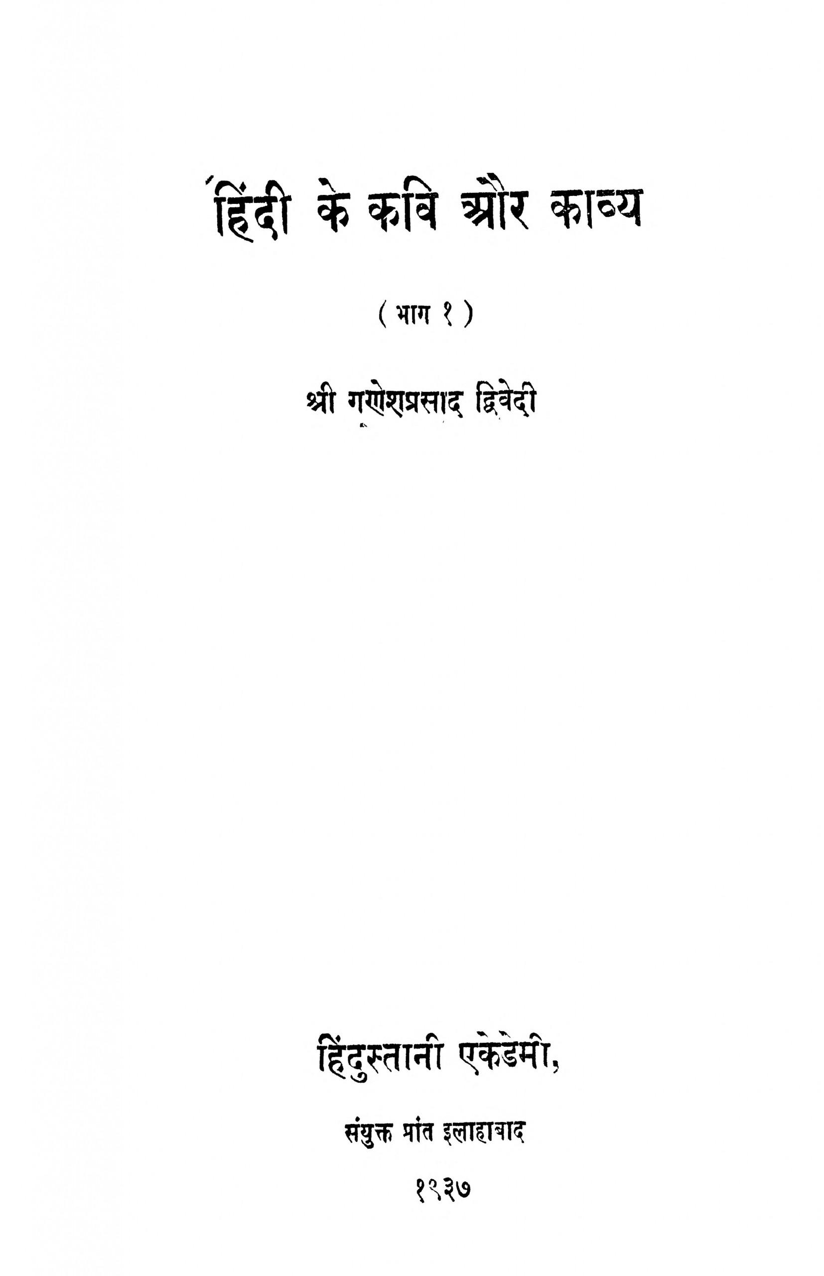 Book Image : हिन्दी के कवि और काव्य भाग - 1  - Hindi Ke Kavi Aur Kavy Bhag - 1