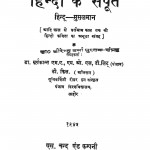 Hindi Ke Sapoot by डॉ. सूर्यकान्त - Dr. Suryakant