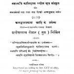 Hindi Megdut Vimosh by कन्हैयालाल पोद्दार - Kanhaiyalal Poddar