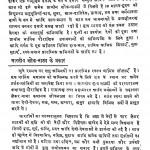 Hindi Natak Ke Sidhant Aur Natakkar by रामचरण महेंद्र - Ramcharan Mahendra