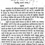 Hindi Natya Vimarsh by गुलाब राय - Gulab Raay