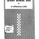 Hindi Par Pharasi Ka Prabhav by पं. अम्बिकाप्रसाद वाजपेयी - Pt. Ambikaprasad Vajpayee