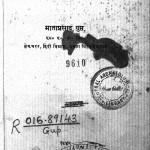 Hindi Pustak Sahitya by माताप्रसाद गुप्त - Mataprasad Gupta