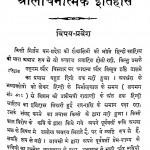 Hindi Sahitya Ka Aalochanaatamak Itihas by डॉ. राजकुमार वर्मा - Dr. Rajkumar Sharma