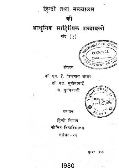 Hindi Tatha Malyalam Ki Adhunik Sahityik Shabdawali - Khand 1 by एल० सुनीताबाई - L. Sunitabaiजे० सुगंधबल्ली - J. Sugandhballiडॉ एन. ई.विश्वनाथ अय्यर - Dr. N. E. Vishvnath Ayyar