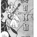 Hindi Varshiki 1960 by डॉ. नगेन्द्र - Dr.Nagendra