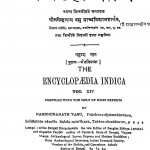 Hindi Vishvakosh Bhag - 14 by नगेन्द्रनाथ बसु - Nagendranath Basu