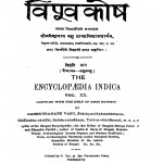Hindi Vishvakosh by नगेन्द्रनाथ बसु - Nagendranath Basu