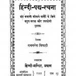 Hindii Padhya Rachanaa by रामनरेश त्रिपाठी - Ramnaresh Tripathi