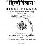 Hindivilas by सूर्यकान्त - Suryakant