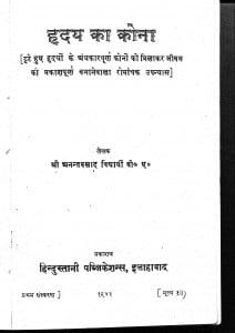 Hriday Ka Kona by अनन्त प्रसाद विद्यार्थी - ANANT PRASAD VIDYARTHI