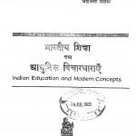 Indian Education And Modern Concepts by डॉ. विद्यावती 'मालविका' - Dr Vidyawati 'Malvika'
