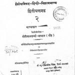 Isopanisat Hindi Vijnanabhasya Vol. 2 by मोतीलाल शर्मा भारद्वाज - Motilal Sharma Bhardwaj