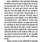 Itali Ka Shahid [ Mahatma Savonarola ] by बेनीमाधव अग्रवाल - Benimadhav Agarwal