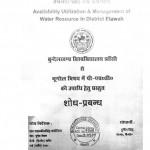 Itawa Janpad May Jal Sanshtan Ki Uplabdahata, Upyogita Avam Prabandhan by दुर्गेश सिंह - Durgesh Singh