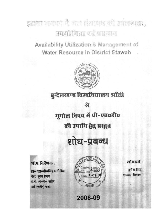 Book Image : इटावा जनपद में जल संसाधन की उपलब्धता, उपयोगिता एवं प्रबंधन - Itawa Janpad May Jal Sanshtan Ki Uplabdahata, Upyogita Avam Prabandhan