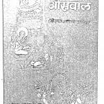 Itihas Ki Amar Bail Oswal by डॉ. रघुवीर सिंह - Dr Raghuveer Singh