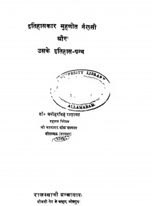 Itihaskar Muhanot Naihasi Aur Itihas - Granth  by मनोहरसिंह राणावत - Manohar Singh Ranawat