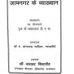 Jaamnagar Ke Vyakhyan by शोभाचन्द्र भारिल्ल - Shobha Chandra Bharilla