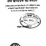Jain Adhyyan Ki Pragati by दलसुख मालवणीय - Dalsukh Malvneeya