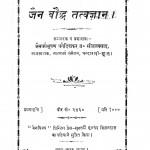 Jain Bauddha Tatvagyan by ब्रह्मचारी सीतल प्रसाद - Brahmachari Sital Prasad
