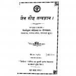 Jain Boudha Tatwagyan by बी. सीतलप्रसाद - B. Seetalprasaad